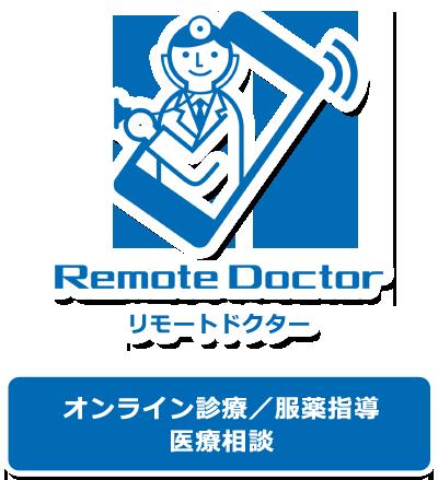 リモートドクター オンライン診療/服薬指導・医療相談
